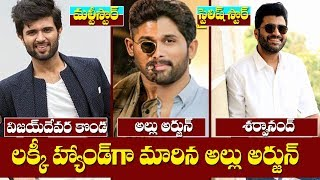 Allu Arjun Big Support Vijay Devarakonda and Sarvanand | Allu Arjun Vs Sarvanand