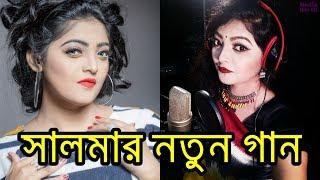 সালমার নতুন গান | Salma New Song 2017 | Media Hits BD