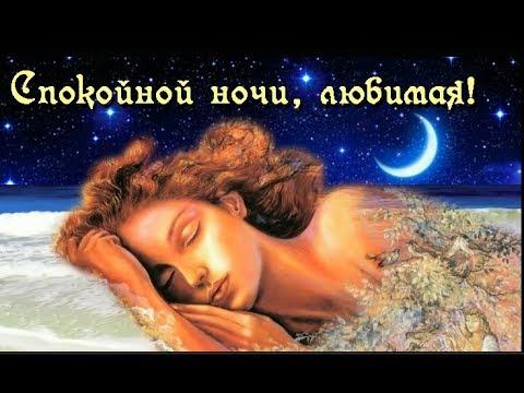 Открытки с пожеланиями спокойной ночи любимой женщине