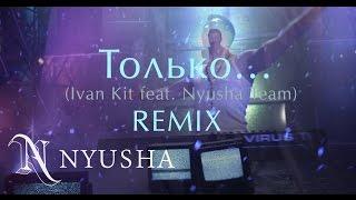 Клип Нюша - Только (remix) ft. Ivan KIT
