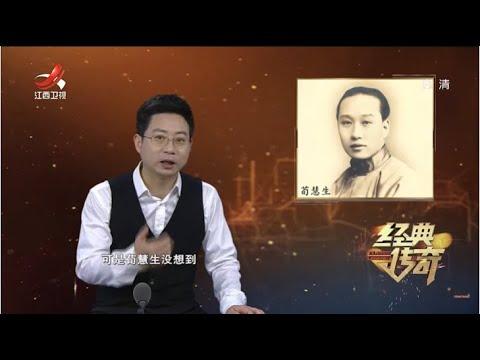 中國-經典傳奇-20210224-揭秘白牡丹苟慧生:四大名旦最傳奇