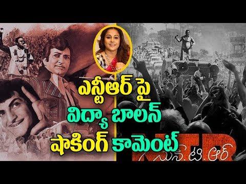 ఎన్టీఆర్ పై విద్యా బాలన్ షాకింగ్ కామెంట్ | Vidya Balan Shocking Comments On NTR