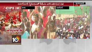 ఆట పాటల ఎర్రదండు..| Red Shirt Volunteers March First Updates | #CPIM22ndNationalCongress