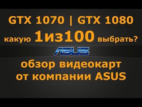 Обзор видеокарт ASUS GeForce GTX 1080 | GTX 1070 (Strix | FE | Turbo | Dual)
