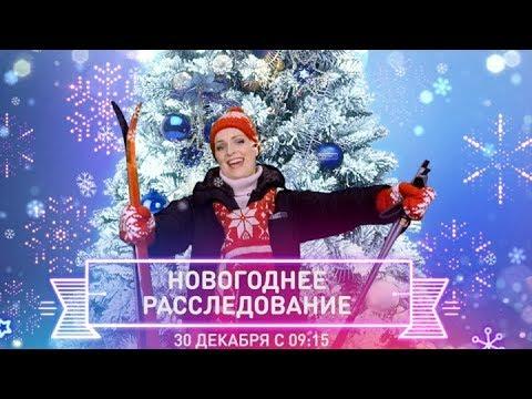 Большое Новогоднее расСЛЕДование на Пятом!