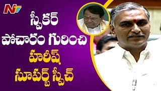 Harish Rao About Pocharam Srinivas Reddy | Telangana Assembly Session | NTV