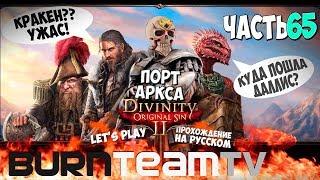 Divinity: Original Sin 2. Часть 65 - Порт Аркса (Прохождение игры)