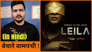 Leila - Web Series Review | Discussion & Analysis | Political Philosophy / Ideology Explained