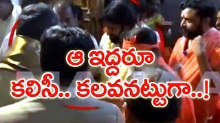 Chandrababu And Pawan Never Seen Visual In Namburu Temple