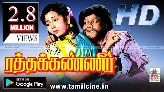 Ratha Kanneer Full Movie HD   M.R.ராதா நடித்த சூப்பர்ஹிட் திரைப்படம் ரத்தகண்ணீர்