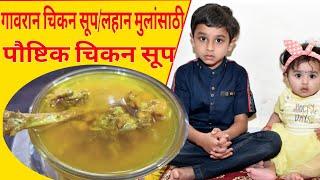 चिकन सुप ! Weight Gain Chicken Soup for kids/  चिकन चा अळणी रस्सा/Healthy & Testy Chicken soup