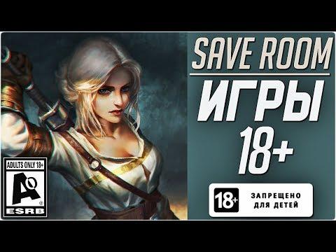 Игры 18+ #SaveRoom