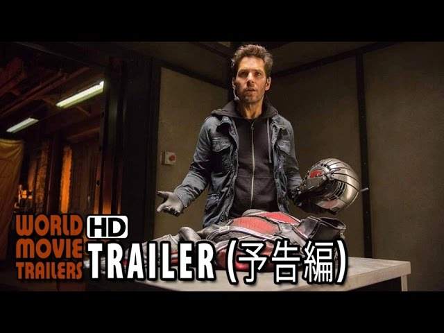 「アントマン」予告編 Ant-Man Japanese Trailer (2015) - Paul Rudd HD