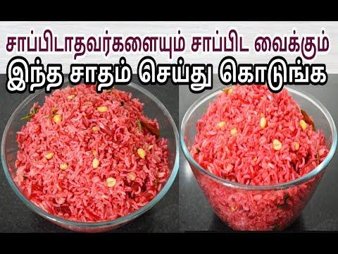 இப்படி பீட்ரூட் சாதம் செய்து பாருங்க |Beetroot Rice Recipe In Tamil|Lunch Box Recipe