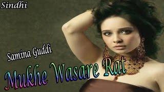 Samina Guddi - Mukhe Wasare Rat
