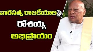 Konijeti Rosaiah Comments on Succession Politics | Rahul Gandhi | Political News