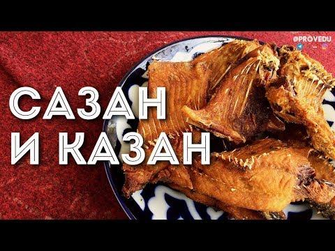 Жареная рыба  Сирдарё Балик  Ташкент  Узбекистан  2017 Одно Место #10