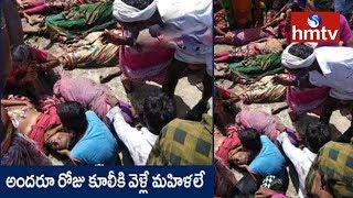 మూసీ కాలువలో ట్రాక్టర్ బోల్తా...15 మంది మహిళలు మృతి | Victim Families Gets Emotional | hmtv
