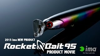 2015年10月25日発売 ima NEW PRODUCT  Rocket Bait95(ロケットベイト95)  PRODUCT MOVIE