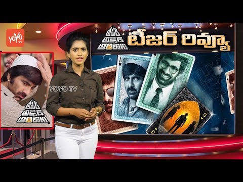 Amar Akbar Anthony Teaser Review | Ravi Teja | Ileana | Sreenu Vaitla | Thaman S | YOYO TV Channel