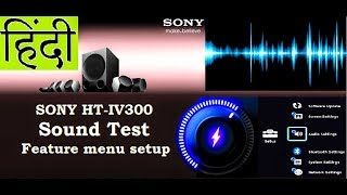 Sony HT-IV300 5.1 Channel Home Theater Sound Quality Test (HINDI) || Home theater Cinema || BOOM