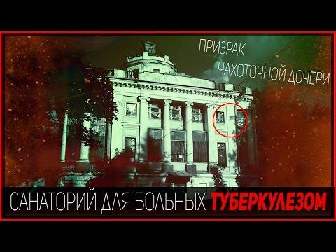 Туберкулезный санаторий с призраками [Заброшенный Петербург #3]