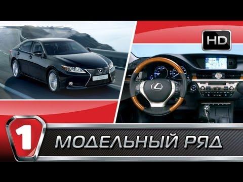 Обзор Lexus ES