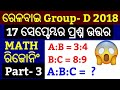 Railway Group D Math & Reasoning 2018 Questions Answer Odia !! P-3 !! Group D 2018 Odia Questions !! thumbnail