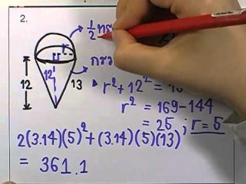 เลขกระทรวง เพิ่มเติม ม.3 เล่ม1 : แบบฝึกหัด5.1ค ข้อ01