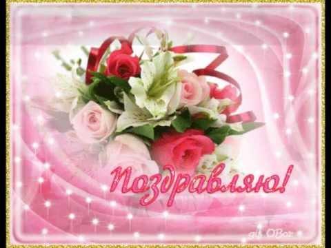 Видео-открытка ♥ С Днем Рождения! ♥