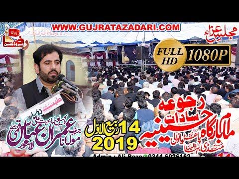 Zakir Imran Abbas Qumi | 14 Rabi Ul Awal 2019 | Rajoya Sadat Mandi Bahauddin || Raza Production