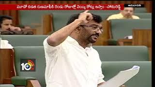 ముందస్తు రబీకి నీరు ..| TDP Minister Somi Reddy Over Loan waiver | Amaravathi | AP