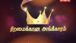 திறமைக்கான அங்கீகாரம் | Magudam Awards | மகுடம் விருதுகள் | News18 Tamil Nadu