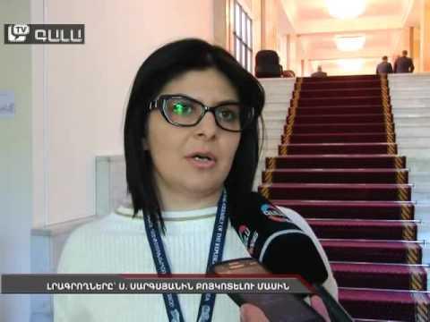 Լրագրողները՝ Սերժ Սարգսյանին  բոյկոտելու մասին