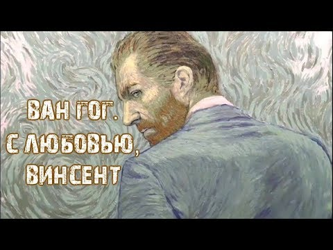С любовью, Винсент! - официальный русский трейлер / кино о Ван Гоге