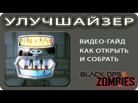 Video - Black Ops 2 Zombies Tranzit Multiplayer Online