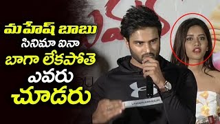Hero Sudheer Babu Emotional Speech @ Nannu Dochukunduvate Success Meet |  Filmylooks
