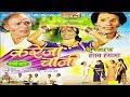 Kareja Chani   Jethu Pakla Superhit Chhattisgarhi Movie