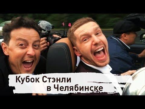 Кубок Стэнли и Евгений Кузнецов в Челябинске