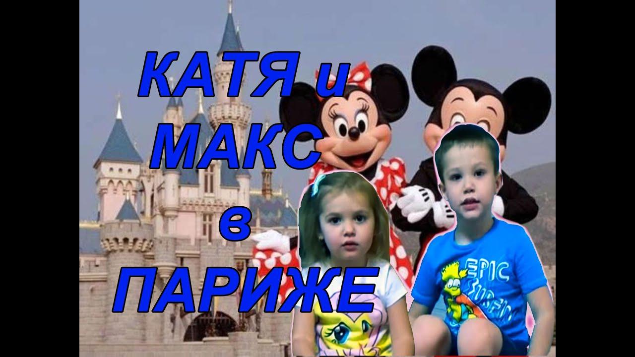 Катя и Макс в Париже ОБЗОР путешествия в Диснейленд Франция | КФ Мисс Кэти и Мистер Макс Miss Katy