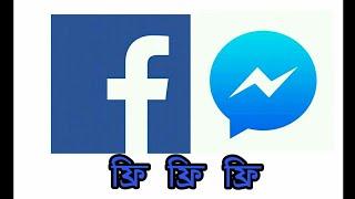 How to use unlimited free Facebook all sim/ এখন ফ্রি ফেসবুক ব্যবহার করুন কোন  MB ছাড়া