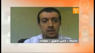 حذيفة دار حول نفسه بين يدي تجار البشر هرباً من الحرب في #سوريا. و لكن الى اين؟ و كيف؟