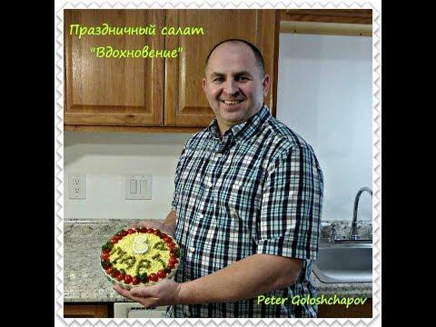 """Очень Вкусный Праздничный Салат """"Вдохновение"""" на 8 Марта !"""