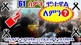 Ethiopia: 61 ሰዎች ሞተዋል፣ 806 ቤቶች ተቃጥለዋል ፣ 14 ሺሕ ሰዎች ተፈናቅለዋል Ethiopia December 2017 - VOA