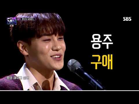 [더 팬] 용주 - 구애