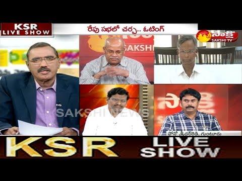 KSR Live Show | TDP No Confidence Motion | హస్తినలో కొత్త డ్రామా! - 19th July 2018