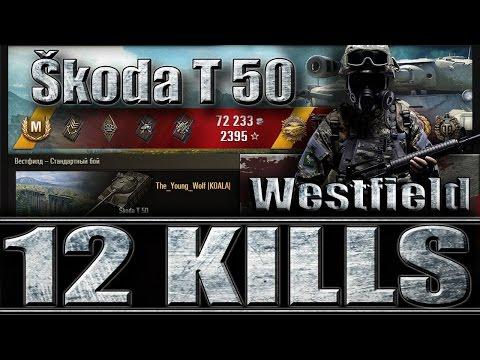 Škoda T 50 МАСТЕР, 12 ФРАГОВ.Вестфилд - лучший бой Škoda T 50 World of Tanks.