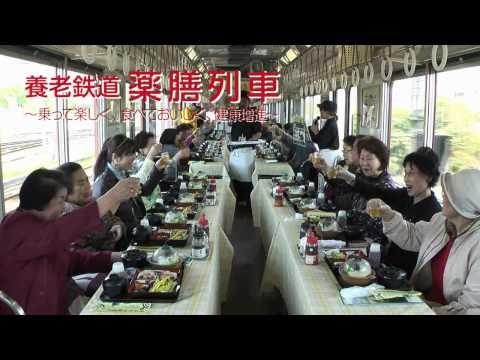 養老鉄道 「薬膳列車」 ~乗って楽しく、食べておいしく、健康増進~