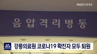 강릉의료원 코로나19 확진자 모두 퇴원