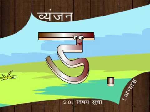 Hindi Vyanjan - Learn Consonant , Alphabet